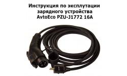 Инструкция по эксплуатации зарядного устройства для электромобилей AvtoEco PZU-J1772 16A