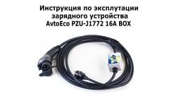 Инструкция по эксплуатации зарядного устройства для электромобилей AvtoEco PZU-J1772 16A BOX