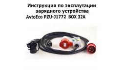 Инструкция по эксплуатации зарядного устройства для электромобилей AvtoEco PZU-J1772 32A BOX 220V 1-3 фазные