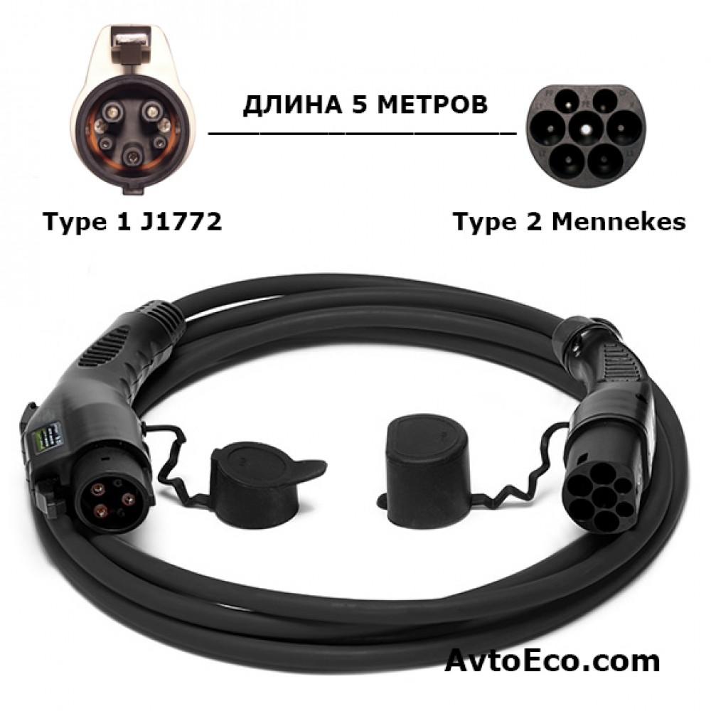 Зарядный кабель AvtoEco Type 1 J1772 - Type 2 Mennekes 5 метров (Превью №1)