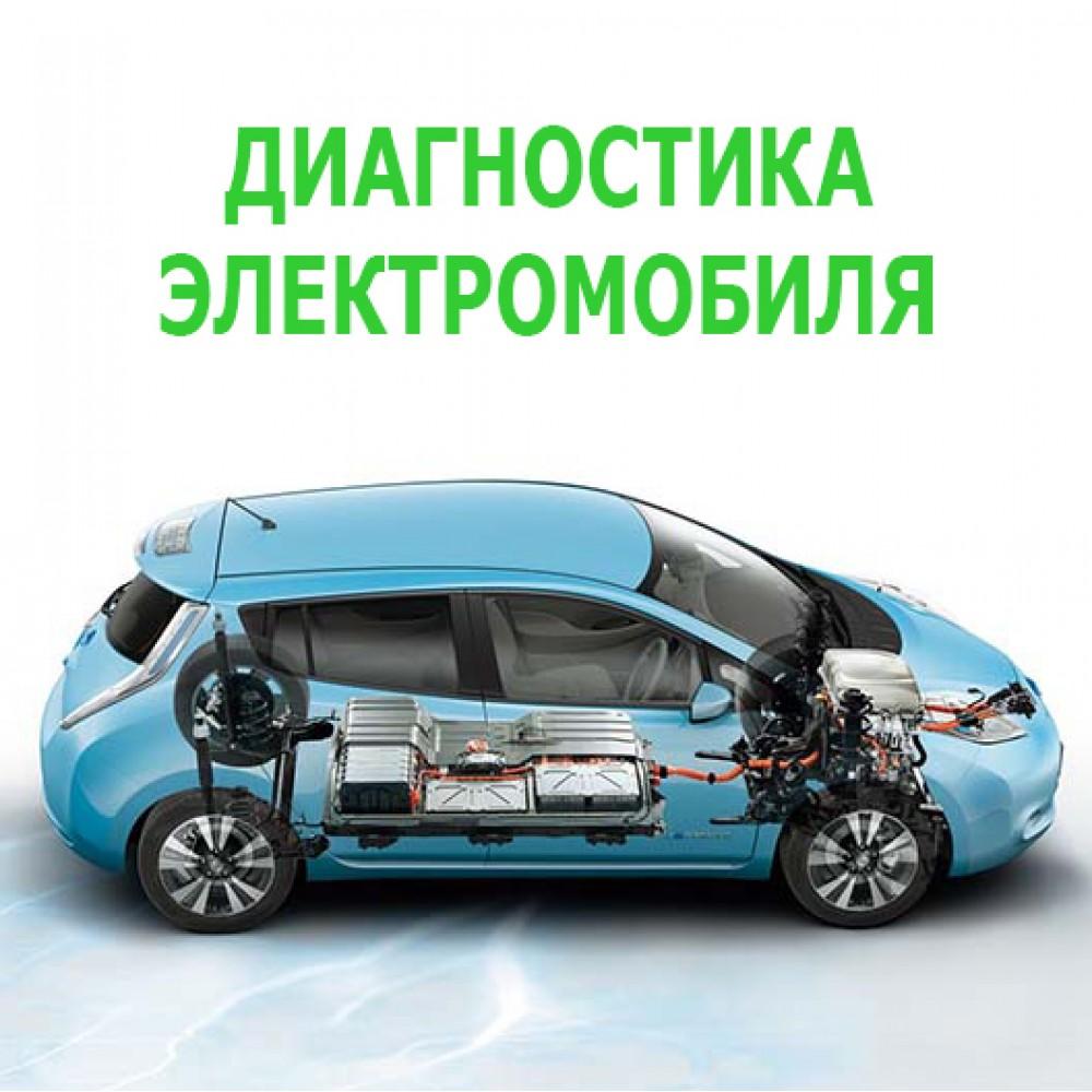 Диагностика электромобиля Nissan Leaf (Превью №1)