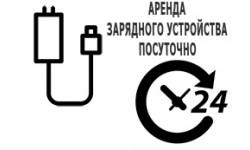Аренда зарядного устройства для электромобиля