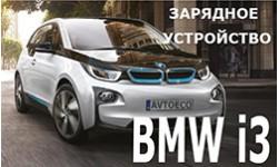 Зарядное устройство для BMW i3 | i3 REX (Адаптация или переделка на 220 В)