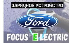 Зарядное устройство для Ford Focus Electric