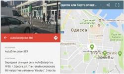 Где зарядить электромобиль? или Карта электрозаправочных станций в г. Одесса