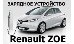 Зарядное устройство Renault Zoe
