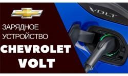 Зарядное устройство для гибрида Chevrolet Volt