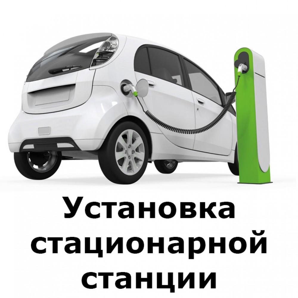 Установка стационарных станций для заряда электромобилей: настенные, напольные и т п (Превью №1)