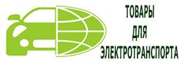 AvtoEco.com - товары для электротранспорта, зарядные устройства, аккумуляторы, кабеля и многое другое.